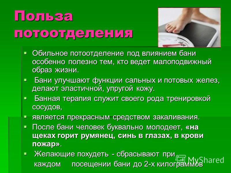 Польза потоотделения Обильное потоотделение под влиянием бани особенно полезно тем, кто ведет малоподвижный образ жизни. Обильное потоотделение под влиянием бани особенно полезно тем, кто ведет малоподвижный образ жизни. Бани улучшают функции сальных