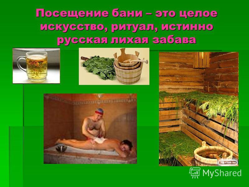 Посещение бани – это целое искусство, ритуал, истинно русская лихая забава