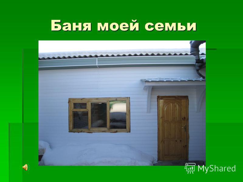 Баня моей семьи