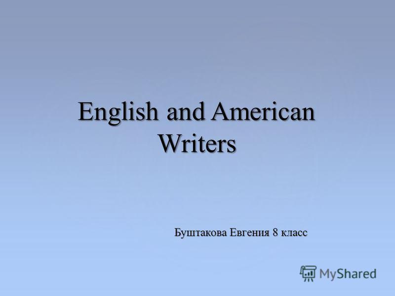 Буштакова Евгения 8 класс English and American Writers