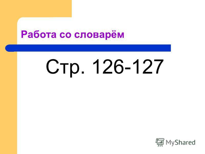 Работа со словарём Стр. 126-127