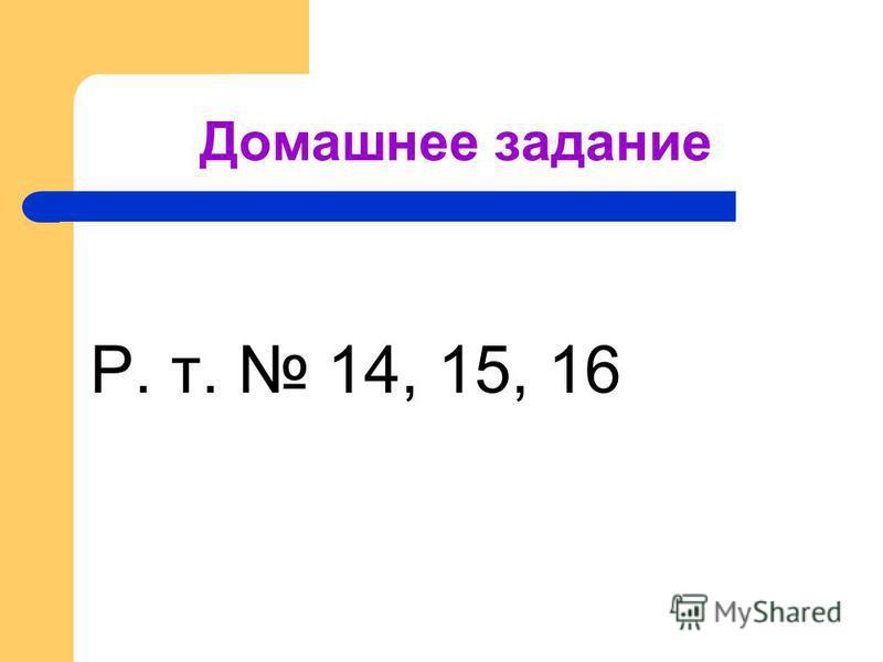 Домашнее задание Р. т. 14, 15, 16