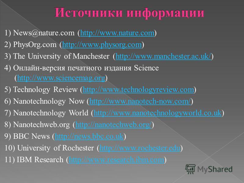 1) News@nature.com (http://www.nature.com)http://www.nature.com 2) PhysOrg.com (http://www.physorg.com)http://www.physorg.com 3) The University of Manchester (http://www.manchester.ac.uk/)http://www.manchester.ac.uk/ 4) Онлайн-версия печатного издани
