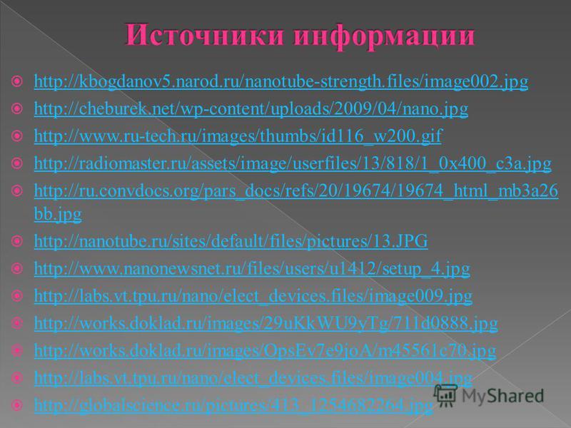 http://kbogdanov5.narod.ru/nanotube-strength.files/image002. jpg http://cheburek.net/wp-content/uploads/2009/04/nano.jpg http://www.ru-tech.ru/images/thumbs/id116_w200. gif http://radiomaster.ru/assets/image/userfiles/13/818/1_0x400_c3a.jpg http://ru