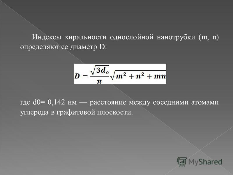 Индексы хиральности однослойной нанотрубки (m, n) определяют ее диаметр D: где d0= 0,142 нм расстояние между соседними атомами углерода в графитовой плоскости.