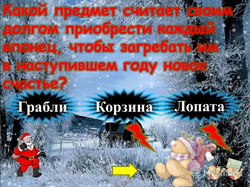 Грабли Лопата Корзина