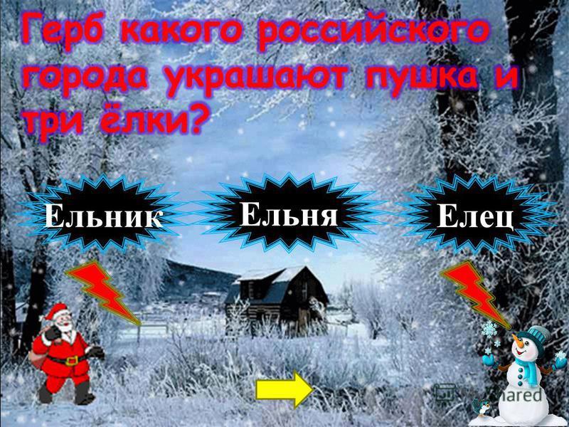 Ельня Ельник Елец