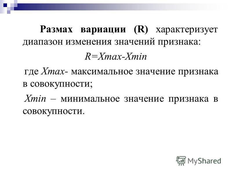 Размах вариации (R) характеризует диапазон изменения значений признака: R=Xmax-Xmin где Xmax- максимальное значение признака в совокупности; Xmin – минимальное значение признака в совокупности.