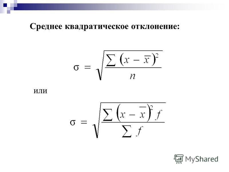 Среднее квадратическое отклонение: или