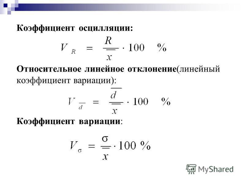 Коэффициент осцилляции: Относительное линейное отклонение(линейный коэффициент вариации): Коэффициент вариации: