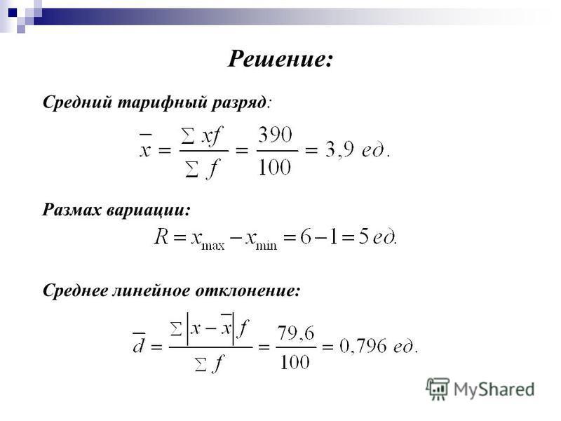 Решение: Средний тарифный разряд: Размах вариации: Среднее линейное отклонение: