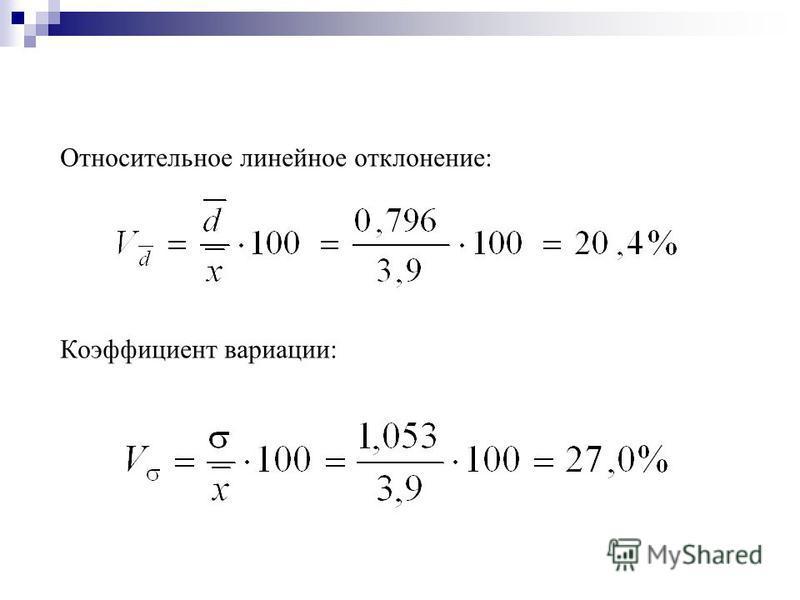 Относительное линейное отклонение: Коэффициент вариации: