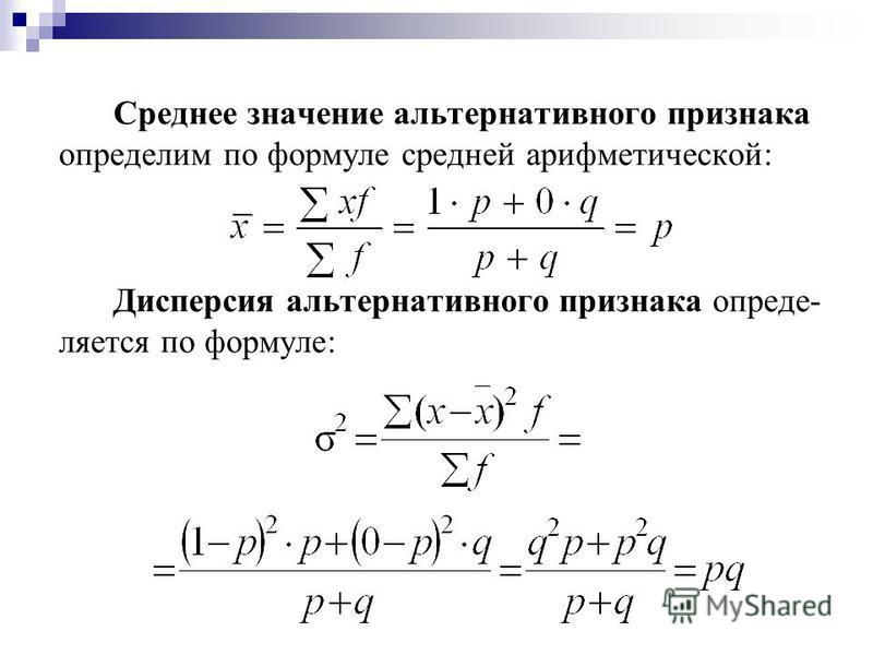 Среднее значение альтернативного признака определим по формуле средней арифметической: Дисперсия альтернативного признака определяется по формуле: