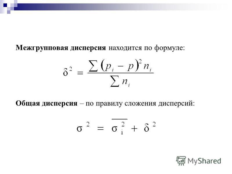 Межгрупповая дисперсия находится по формуле: Общая дисперсия – по правилу сложения дисперсий: