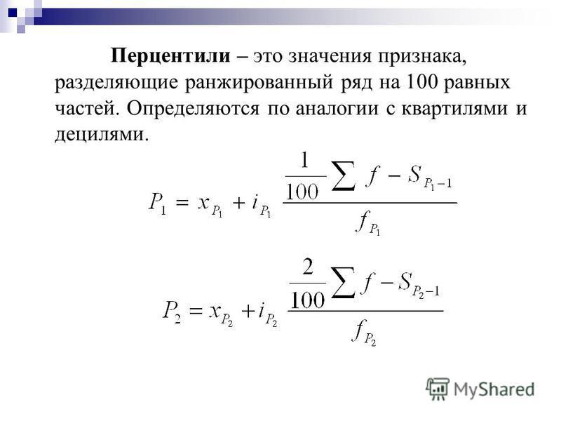 Перцентили – это значения признака, разделяющие ранжированный ряд на 100 равных частей. Определяются по аналогии с квартилями и децилями.
