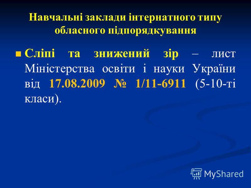 Навчальні заклади інтернатного типу обласного підпорядкування Сліпі та знижений зір – лист Міністерства освіти і науки України від 17.08.2009 1/11-6911 (5-10-ті класи).