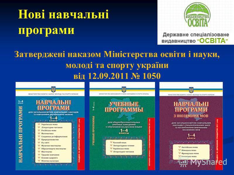 Нові навчальні програми Затверджені наказом Міністерства освіти і науки, молоді та спорту україни від 12.09.2011 1050