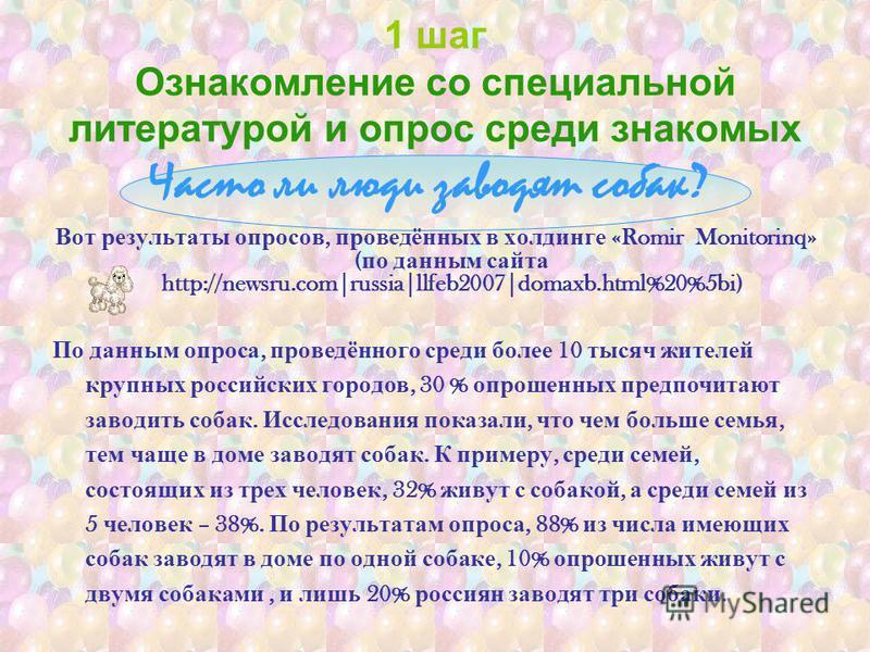 1 шаг Ознакомление со специальной литературой и опрос среди знакомых Вот результаты опросов, проведённых в холдинге «Romir Monitorinq» ( по данным сайта http://newsru.com|russia|llfeb2007|domaxb.html%20%5bi) По данным опроса, проведённого среди более