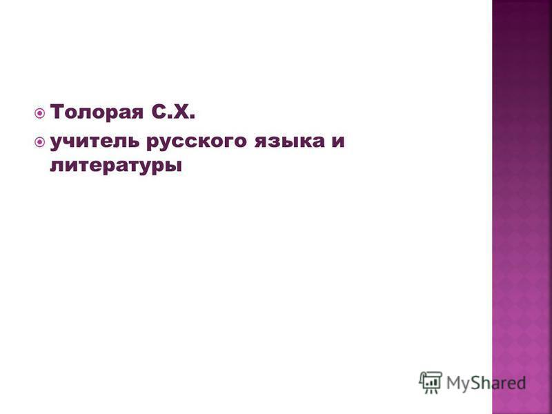 Толорая С.Х. учитель русского языка и литературы
