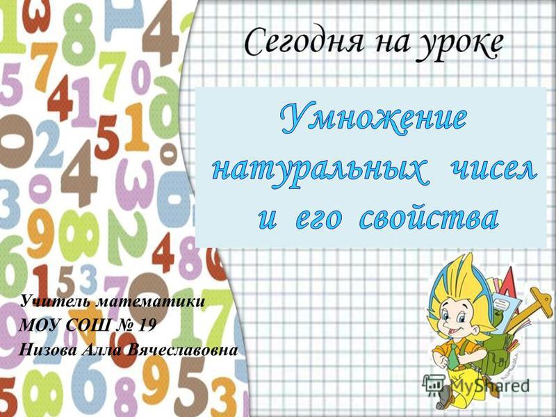 Учитель математики МОУ СОШ 19 Низова Алла Вячеславовна