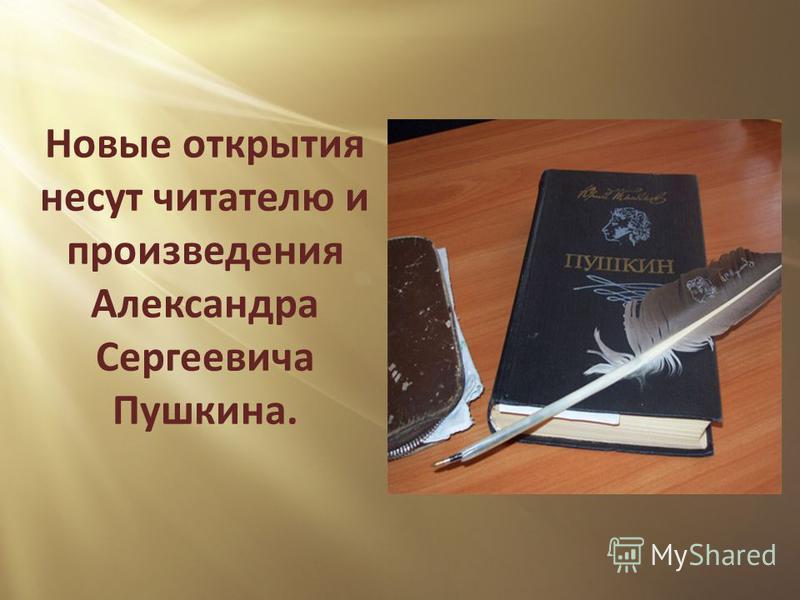 Новые открытия несут читателю и произведения Александра Сергеевича Пушкина.