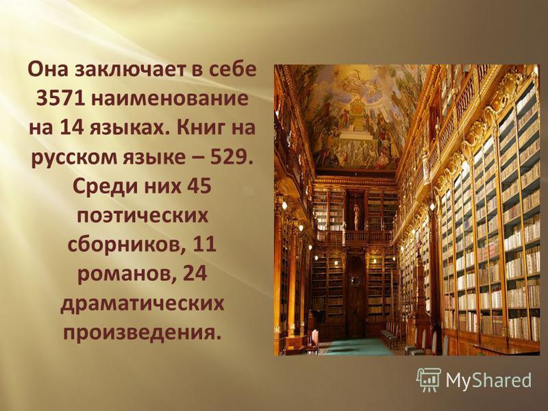 Она заключает в себе 3571 наименование на 14 языках. Книг на русском языке – 529. Среди них 45 поэтических сборников, 11 романов, 24 драматических произведения.
