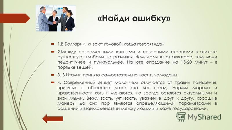 «Найди ошибку» 1. В Болгарии, кивают головой, когда говорят «да». 2. Между современными южными и северными странами в этикете существуют глобальные различия. Чем дальше от экватора, тем люди педантичнее и пунктуальнее. На юге опоздание на 15-20 минут