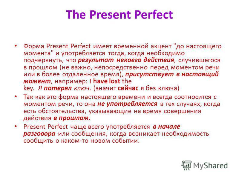 The Present Perfect Форма Present Perfect имеет временной акцент