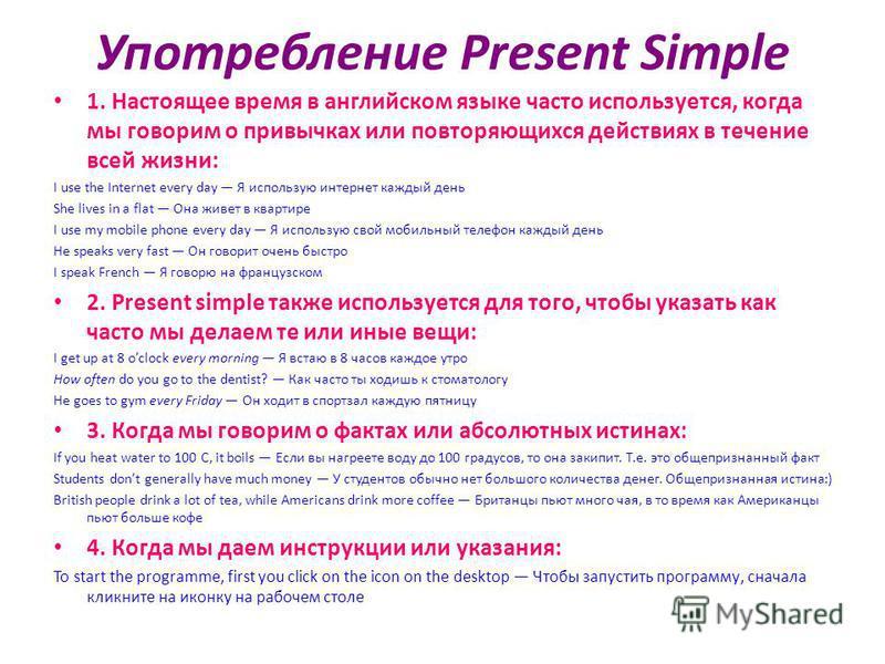 английский время present