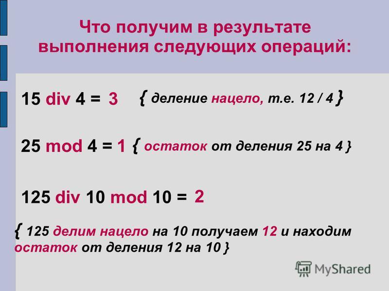 Что получим в результате выполнения следующих операций: 15 div 4 = read (a, b, c); write ('a =', a); { будет напечатано: a = 50} Пример: a:= 50; write (a); { будет напечатано: 50} write (' введите данные '); { будет напечатано: введите данные} 15 div