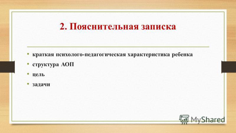 2. Пояснительная записка краткая психолого-педагогическая характеристика ребенка структура АОП цель задачи