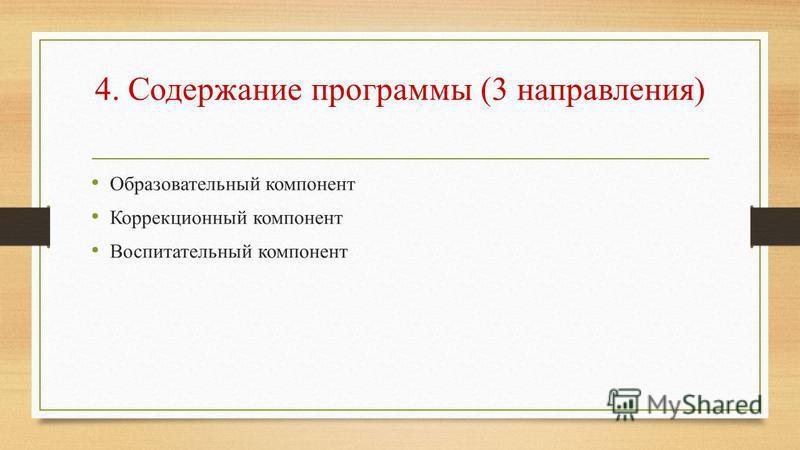 4. Содержание программы (3 направления) Образовательный компонент Коррекционный компонент Воспитательный компонент
