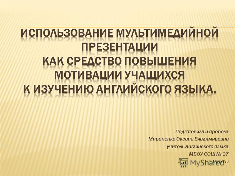 Подготовила и провела Мироненко Оксана Владимировна учитель английского языка МБОУ СОШ 37 г. Шахты