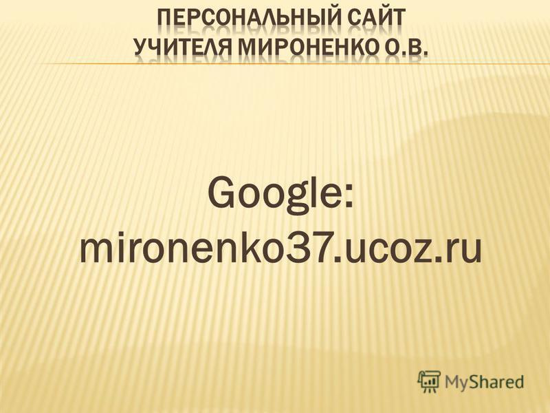Google: mironenko37.ucoz.ru