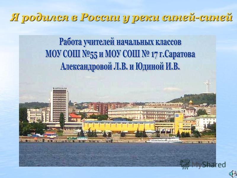 Я родился в России у реки синей-синей Я родился в России у реки синей-синей