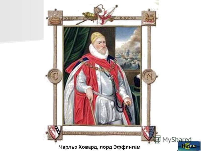 Назад Чарльз Ховард, лорд Эффингам