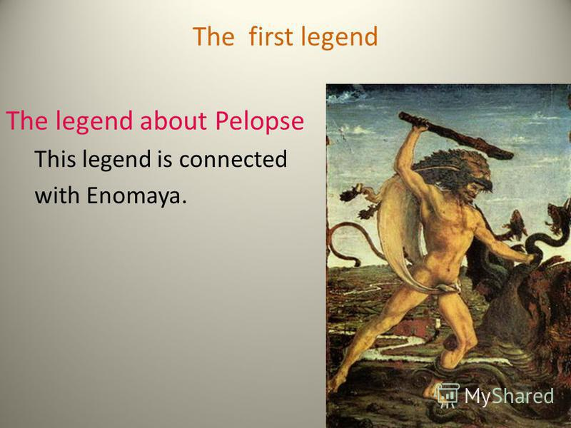 The first legend The legend about Pelopse This legend is connected with Enomaya.