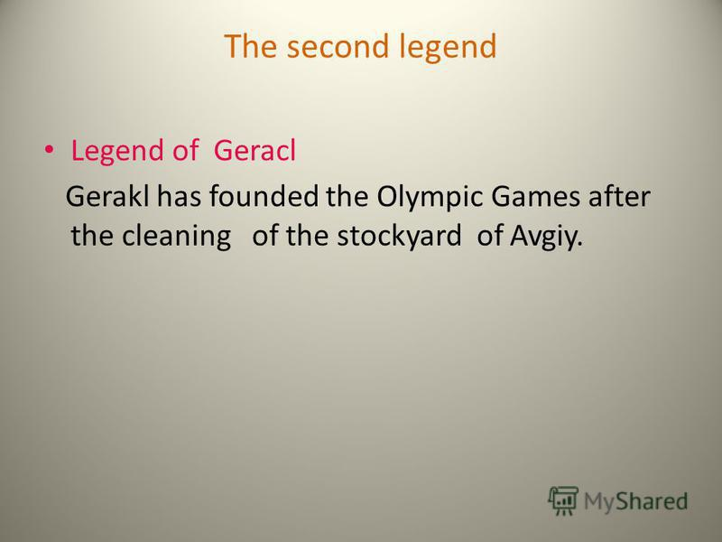 The second legend Legend of Geracl Gerakl has founded the Olympic Games after the cleaning of the stockyard of Avgiy.