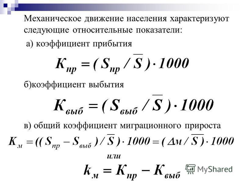 Механическое движение населения характеризуют следующие относительные показатели: а) коэффициент прибытия б)коэффициент выбытия в) общий коэффициент миграционного прироста
