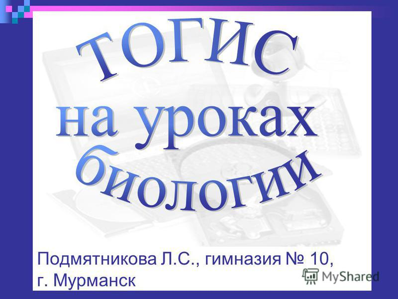 Подмятникова Л.С., гимназия 10, г. Мурманск