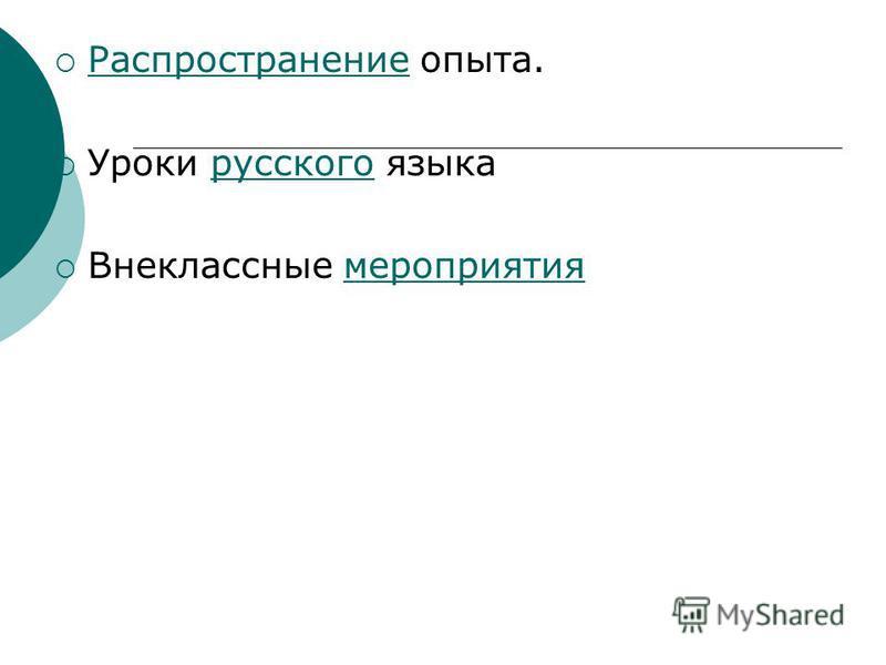 Распространение опыта. Распространение Уроки русского языка русского Внеклассные мероприятия