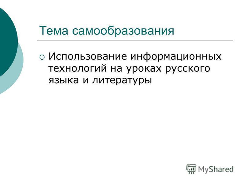 Тема самообразования Использование информационных технологий на уроках русского языка и литературы