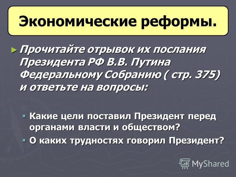 Прочитайте отрывок их послания Президента РФ В.В. Путина Федеральному Собранию ( стр. 375) и ответьте на вопросы: Прочитайте отрывок их послания Президента РФ В.В. Путина Федеральному Собранию ( стр. 375) и ответьте на вопросы: Какие цели поставил Пр