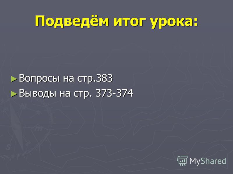 Подведём итог урока: Вопросы на стр.383 Вопросы на стр.383 Выводы на стр. 373-374 Выводы на стр. 373-374