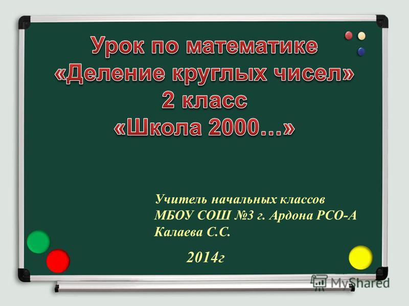 Учитель начальных классов МБОУ СОШ 3 г. Ардона РСО-А Калаева С.С. 2014 г