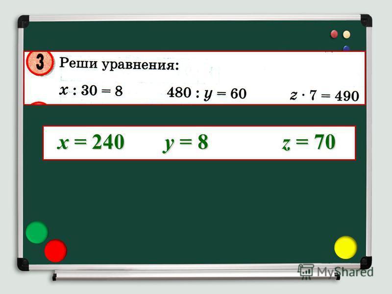 х = 240y = 8z = 70 х = 240y = 8z = 70