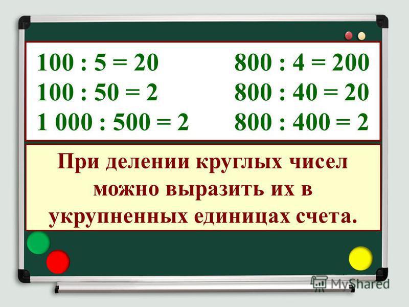 100 : 5 = 20800 : 4 = 200 100 : 50 = 2800 : 40 = 20 1 000 : 500 = 2800 : 400 = 2 При делении круглых чисел можно выразить их в укрупненных единицах счета.