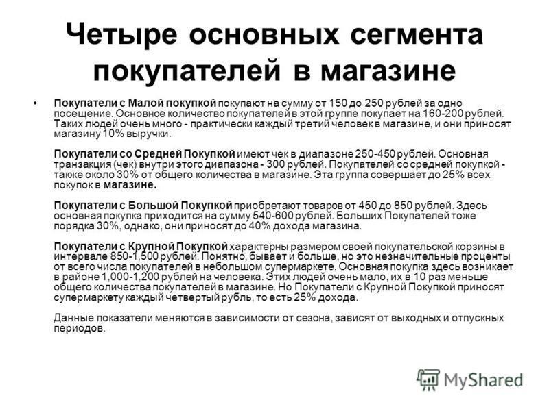 Покупатели с Малой покупкой покупают на сумму от 150 до 250 рублей за одно посещение. Основное количество покупателей в этой группе покупает на 160-200 рублей. Таких людей очень много - практически каждый третий человек в магазине, и они приносят маг