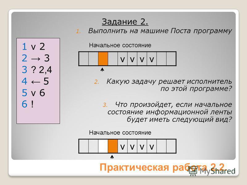 практическая работа знакомство с системами счисления