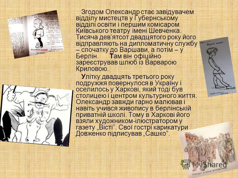 Згодом Олександр стає завідувачем відділу мистецтв у Губернському відділі освіти і першим комісаром Київського театру імені Шевченка. Тисяча девятсот двадцятого року його відправляють на дипломатичну службу – спочатку до Варшави, а потім – у Берлін.